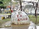 平鎮雲南文化公園