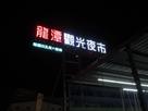龍潭觀光夜市