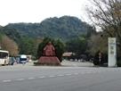 慈湖陵寢(前慈湖)