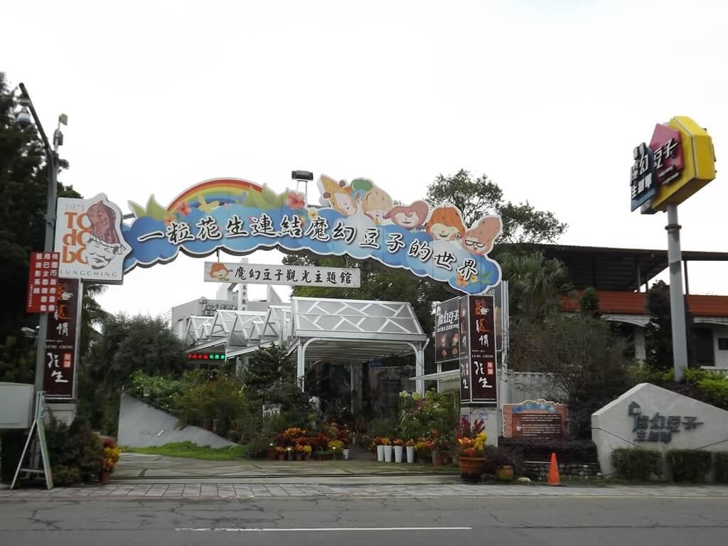 龍情魔幻豆子主題館的圖片:歡迎光臨魔幻豆子主題館的入口大門