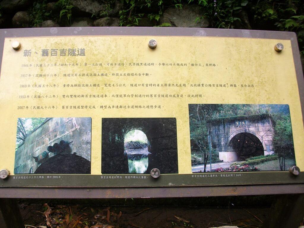 舊百吉隧道的圖片:新舊百吉隧道的介紹看板