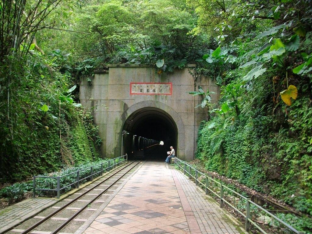 舊百吉隧道的圖片:南洞口