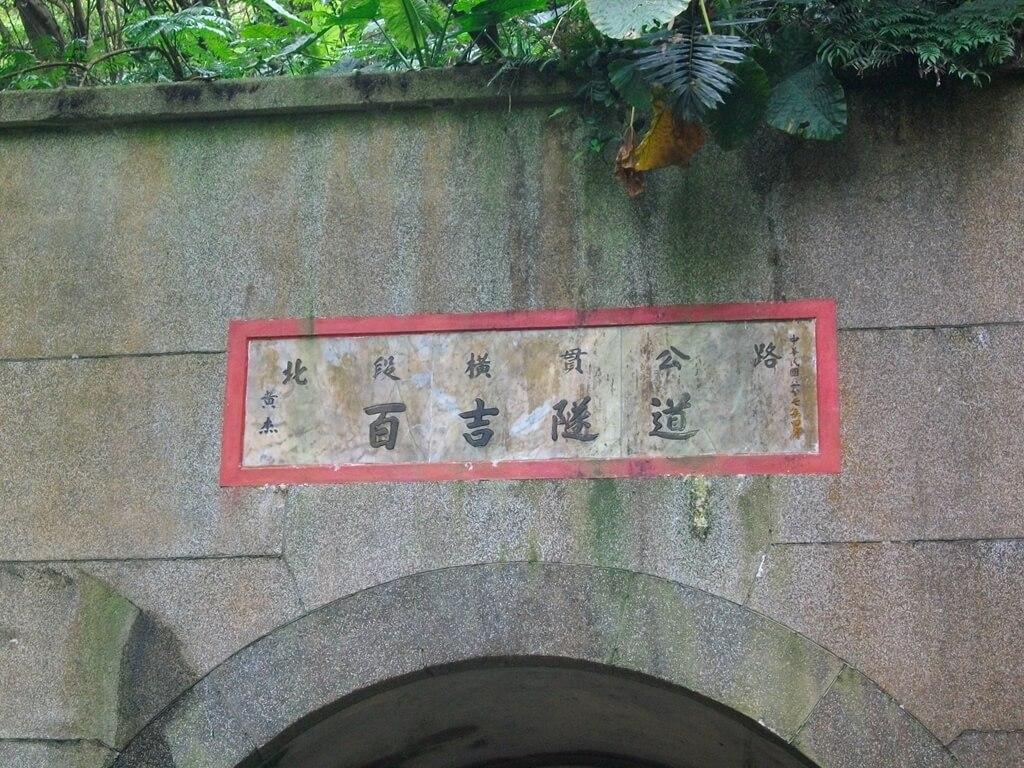 舊百吉隧道的圖片:南洞口的《北段橫貫公路、百吉隧道》題字