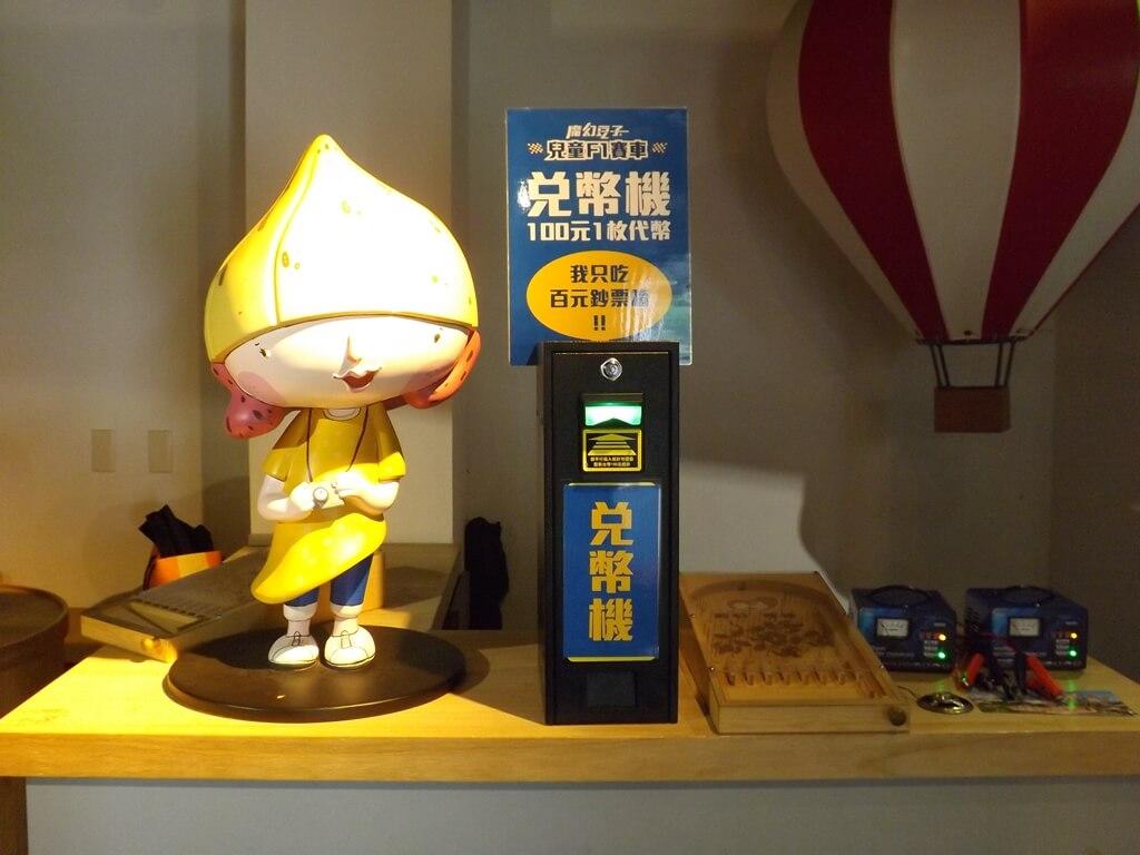 龍情魔幻豆子主題館的圖片:小賽車代幣兌換機