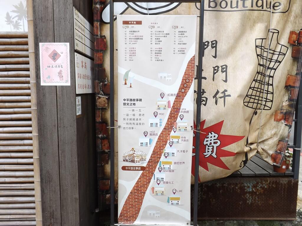 中平路故事館的圖片:附近的景點及逛街店家導覽