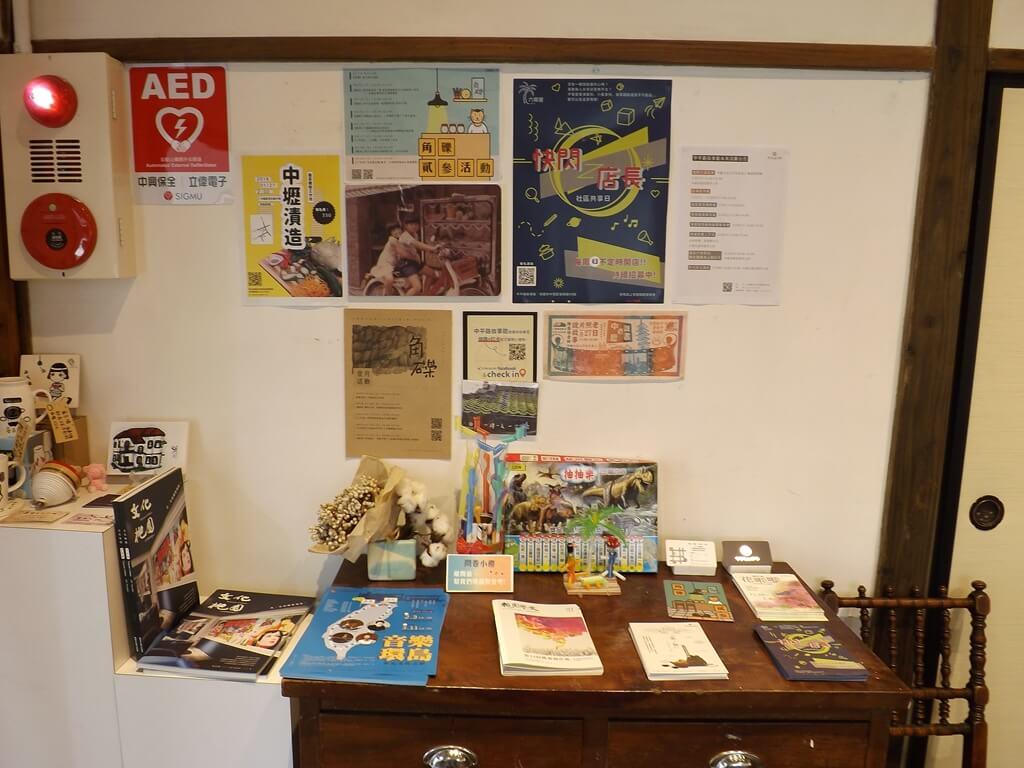 中平路故事館的圖片:館內活動佈置一景
