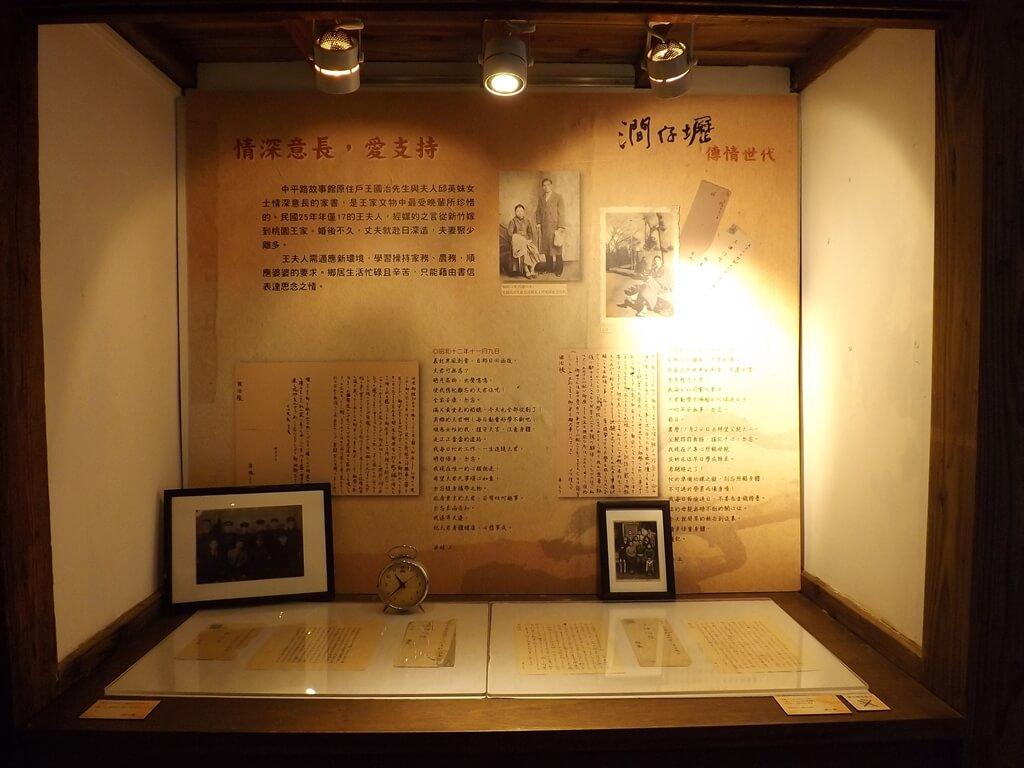 中平路故事館的圖片:文物手稿展示