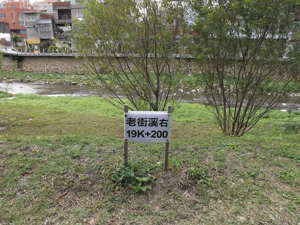 中壢老街溪步道的圖片:老街溪右19K+200標示