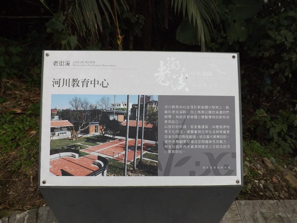 中壢老街溪河川教育中心的圖片:河川教育中心看板