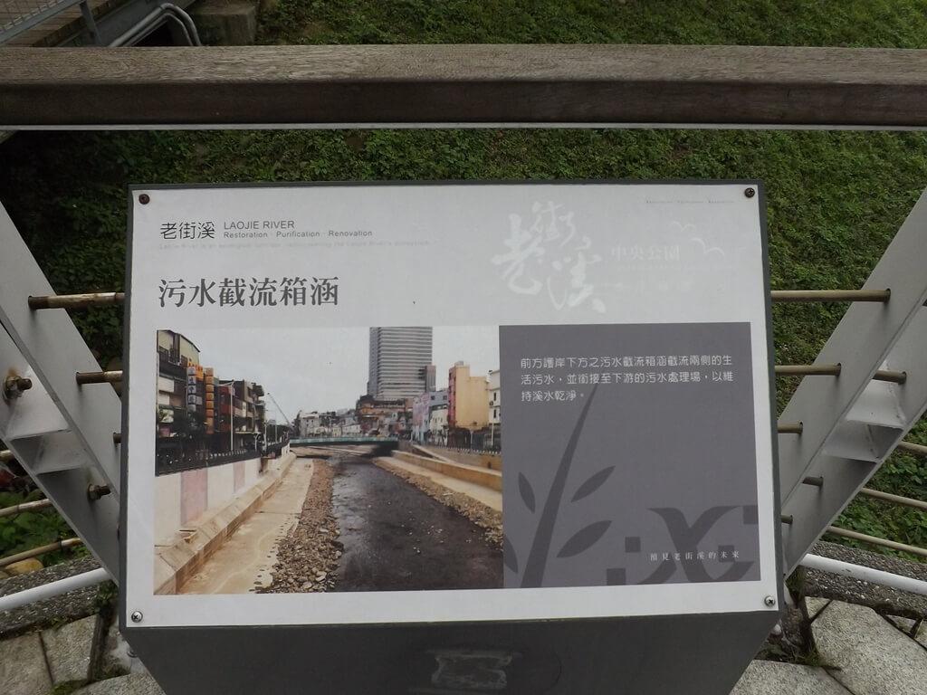 中壢老街溪河川教育中心的圖片:污水截流箱涵說明