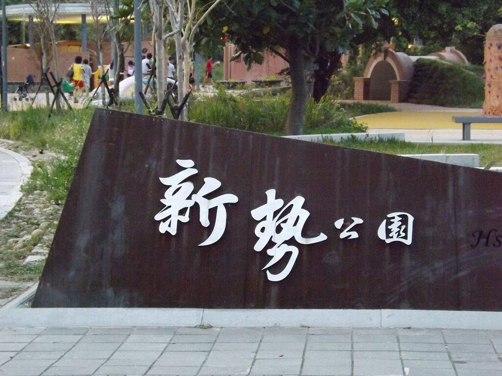 平鎮新勢公園的圖片:公園入口處的鐵製看板