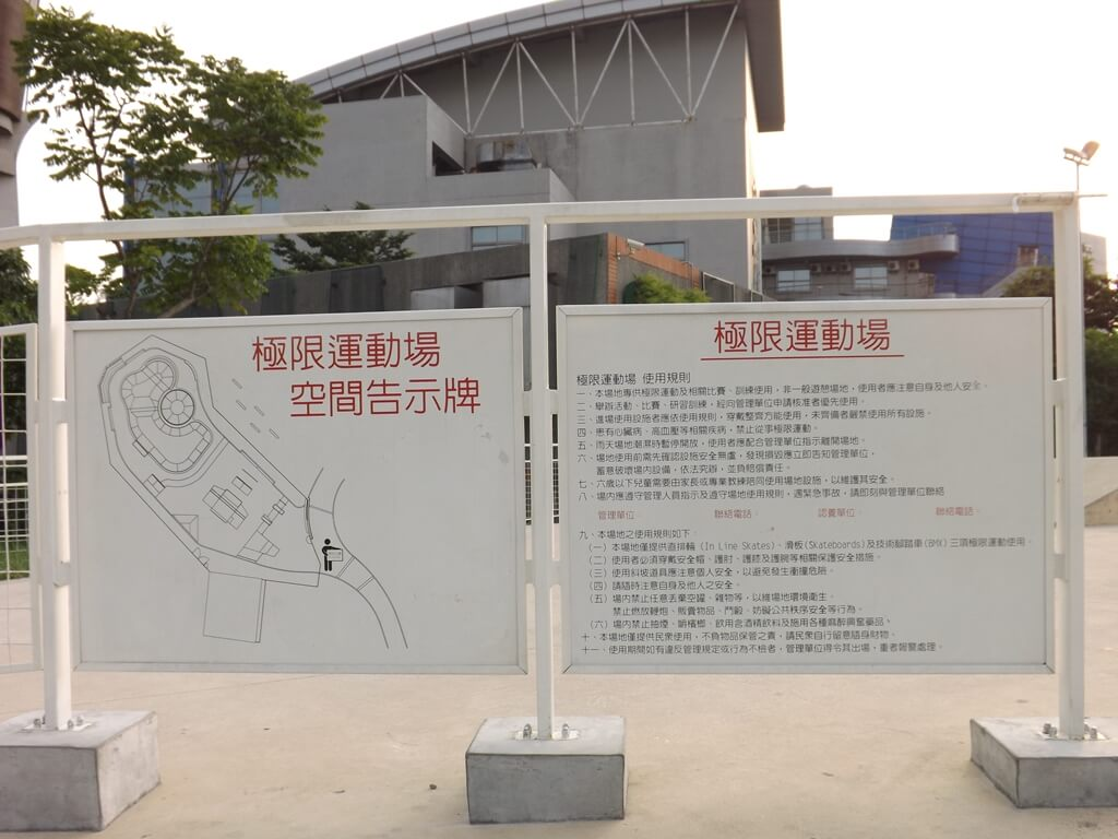 平鎮新勢公園的圖片:極限運動場使用告示牌