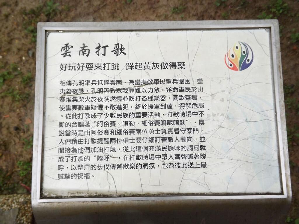 平鎮雲南文化公園的圖片:雲南打歌說明看板