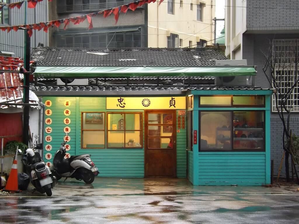 平鎮雲南文化公園的圖片:公園旁保有國軍與眷村風格的米干店