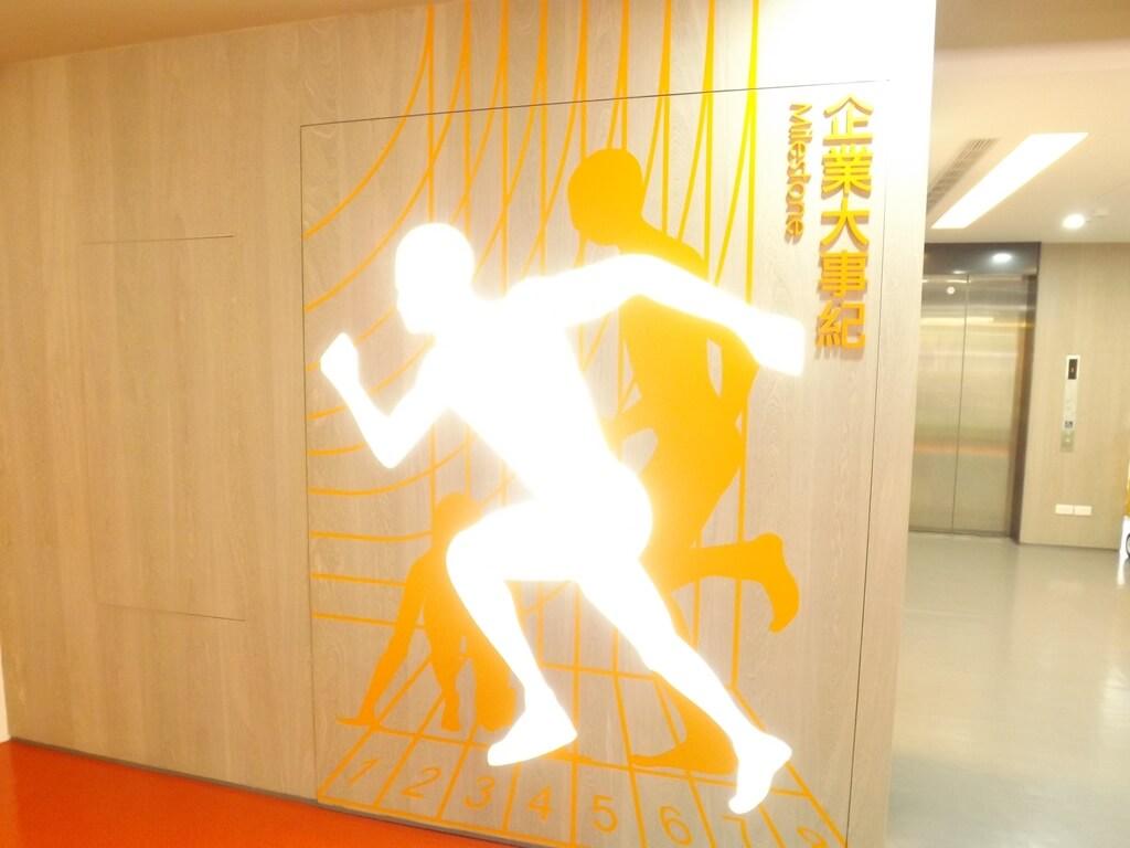 葡萄王健康活力能量館(葡萄王觀光工廠)的圖片:企業大事紀