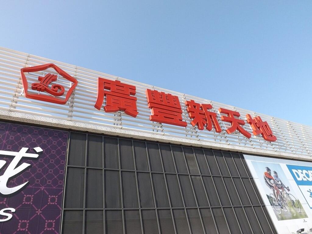 廣豐新天地的圖片:建築物外的廣豐新天地招牌