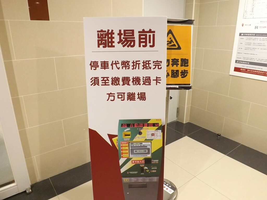 廣豐新天地的圖片:收費停車場標語