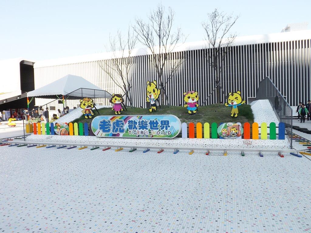 廣豐新天地的圖片:老虎歡樂世界招牌