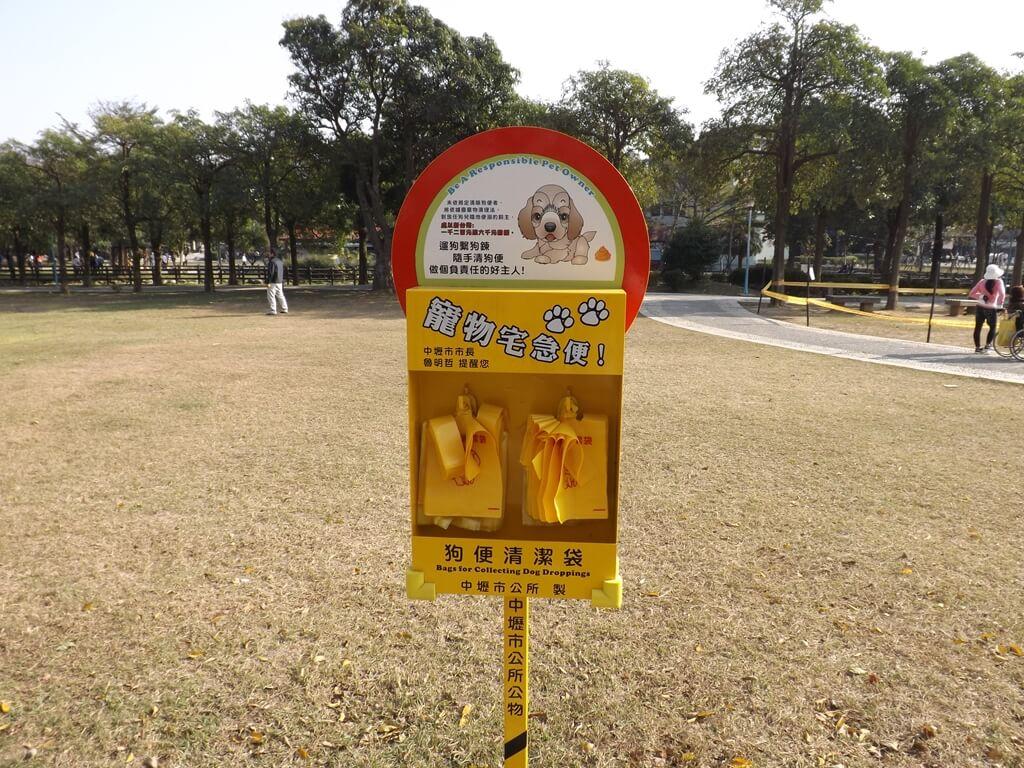 中壢中正公園的圖片:遛狗用的狗便清潔袋