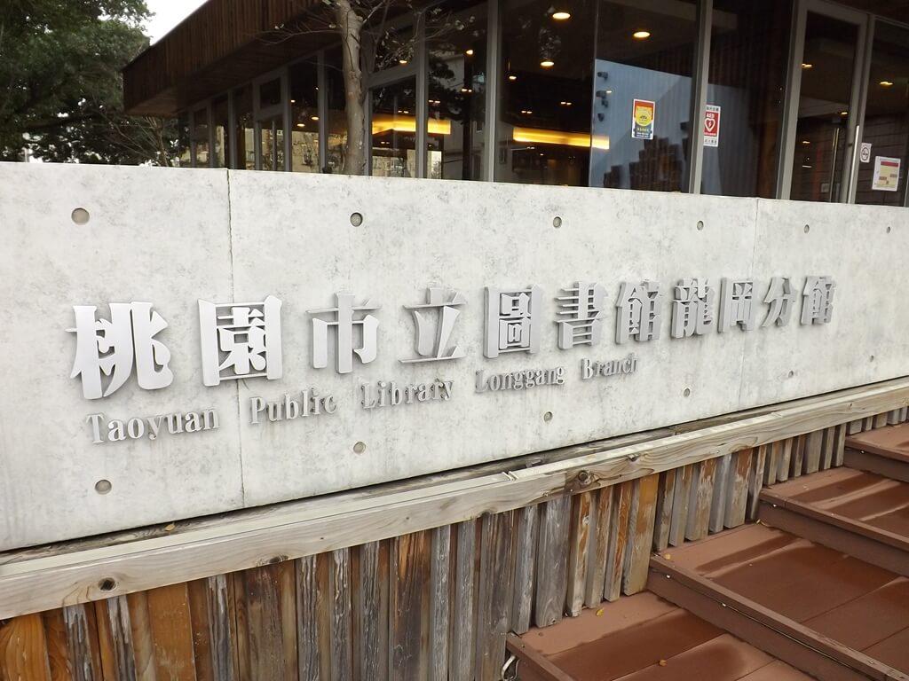 桃園市立圖書館龍岡分館的圖片:圖書館明條招牌