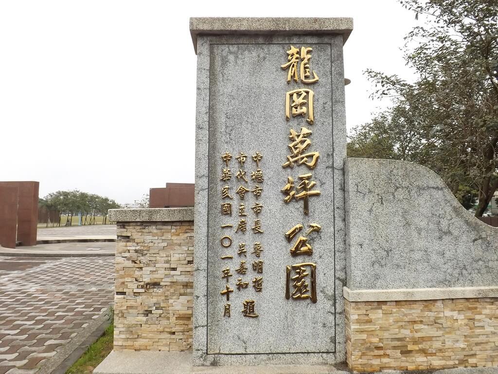 龍岡萬坪公園的圖片:入口的水泥地標