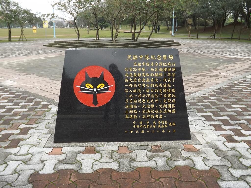 龍岡萬坪公園的圖片:黑貓中隊紀念廣場石碑
