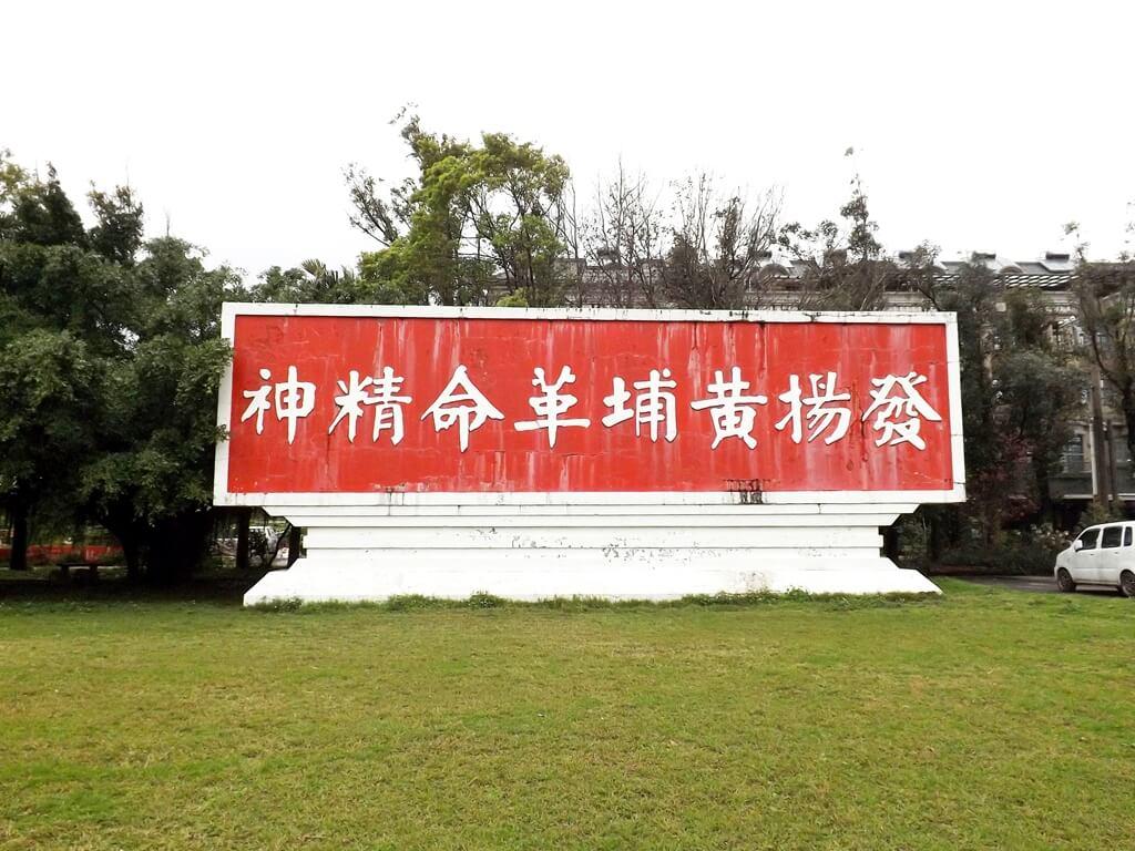 龍岡大操場的圖片:發揚黃埔革命精神