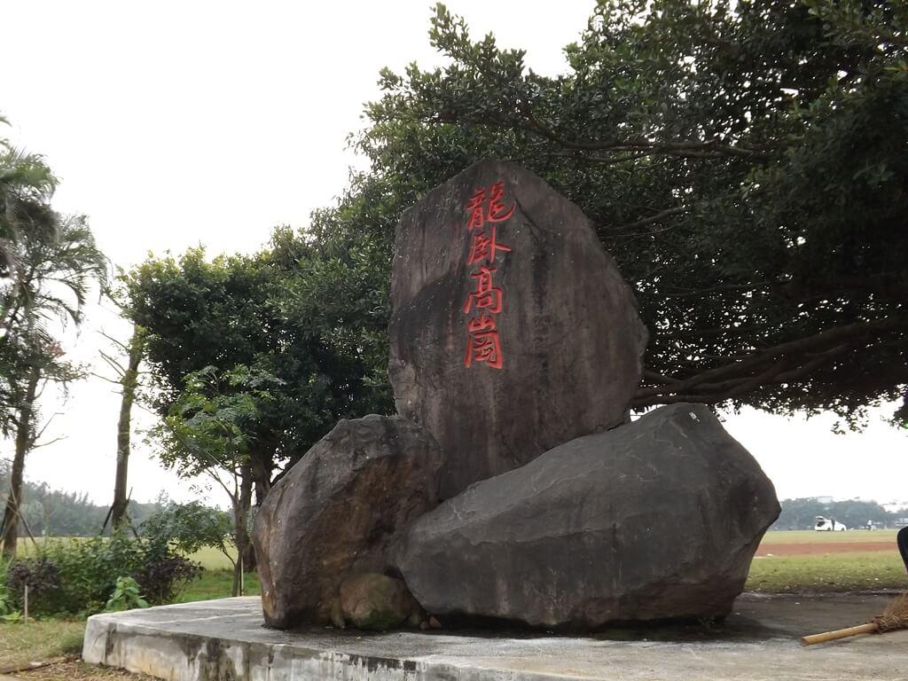 龍岡大操場的圖片:龍岡路旁龍臥高岡石塊