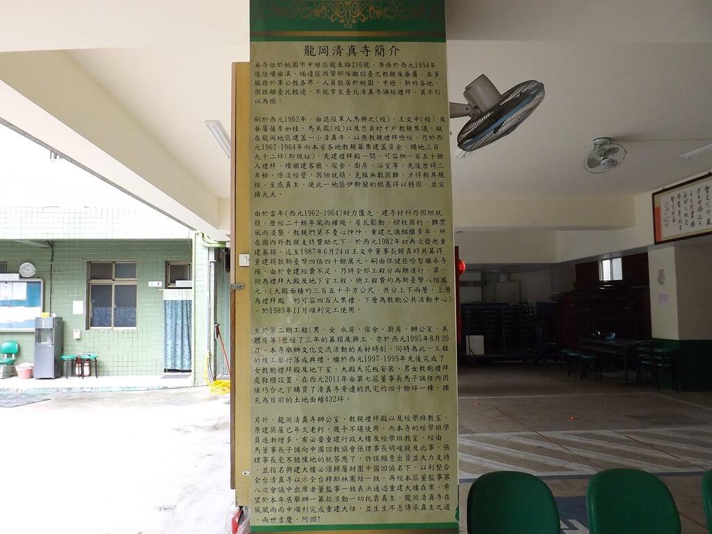 龍岡清真寺的圖片:龍岡清真寺簡介看板