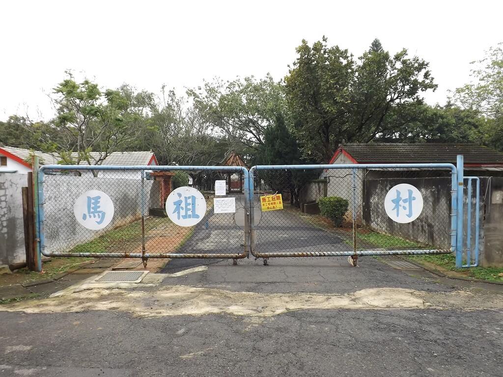 馬祖新村眷村文創園區的圖片:暫時封閉的大門
