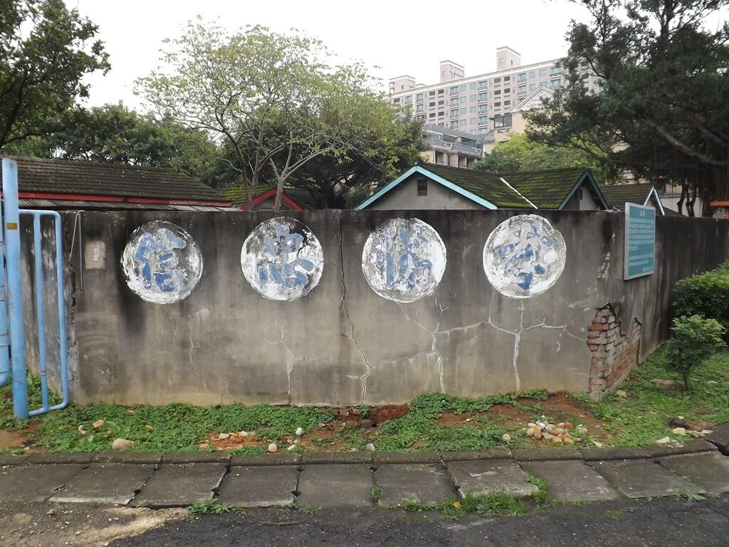 馬祖新村眷村文創園區的圖片:外牆上斑駁的文字