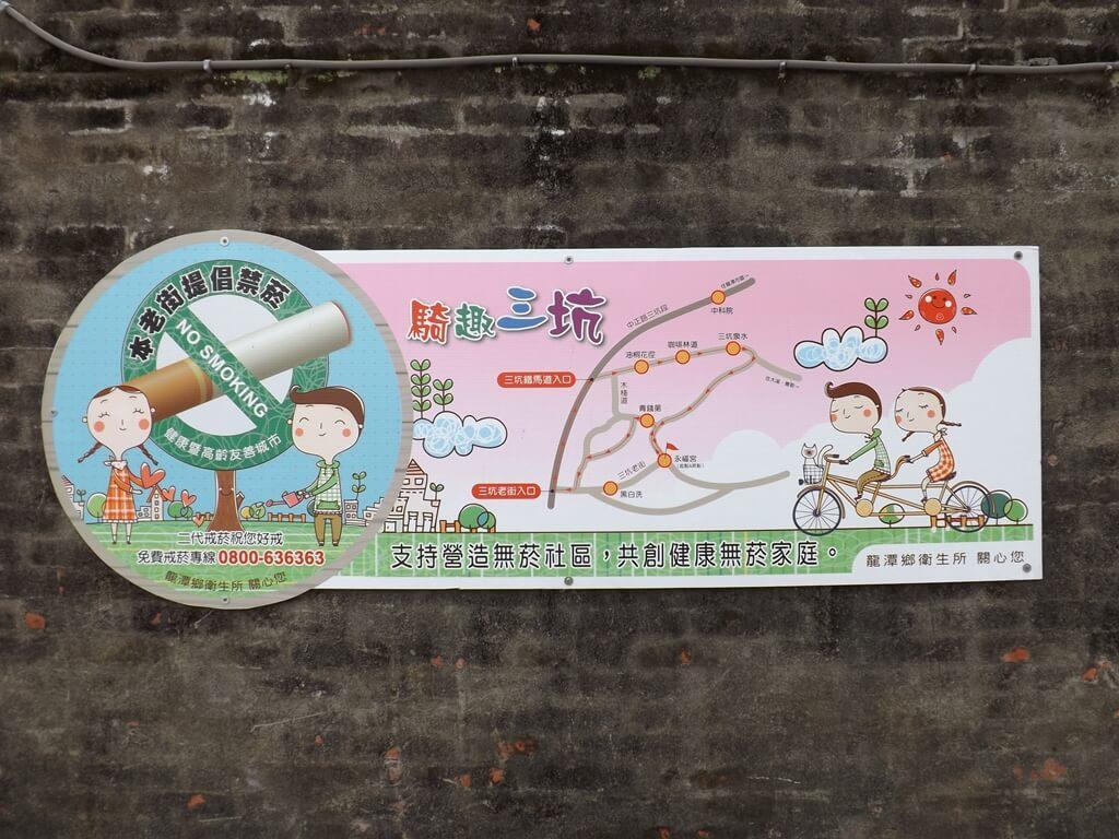 三坑老街的圖片:龍潭鄉公所製作的騎趣三坑看板