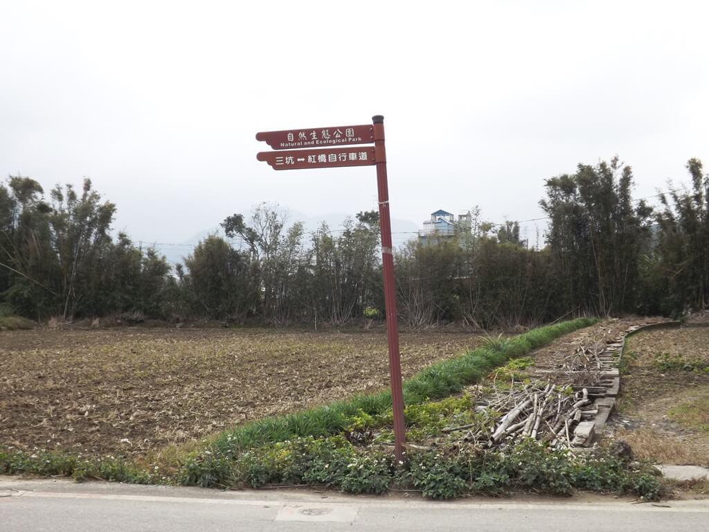三坑自然生態公園的圖片:三坑老街往生態公園路上的指標