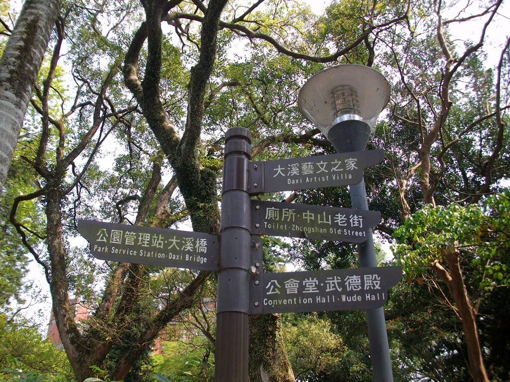 大溪中正公園的圖片:公園內的路標