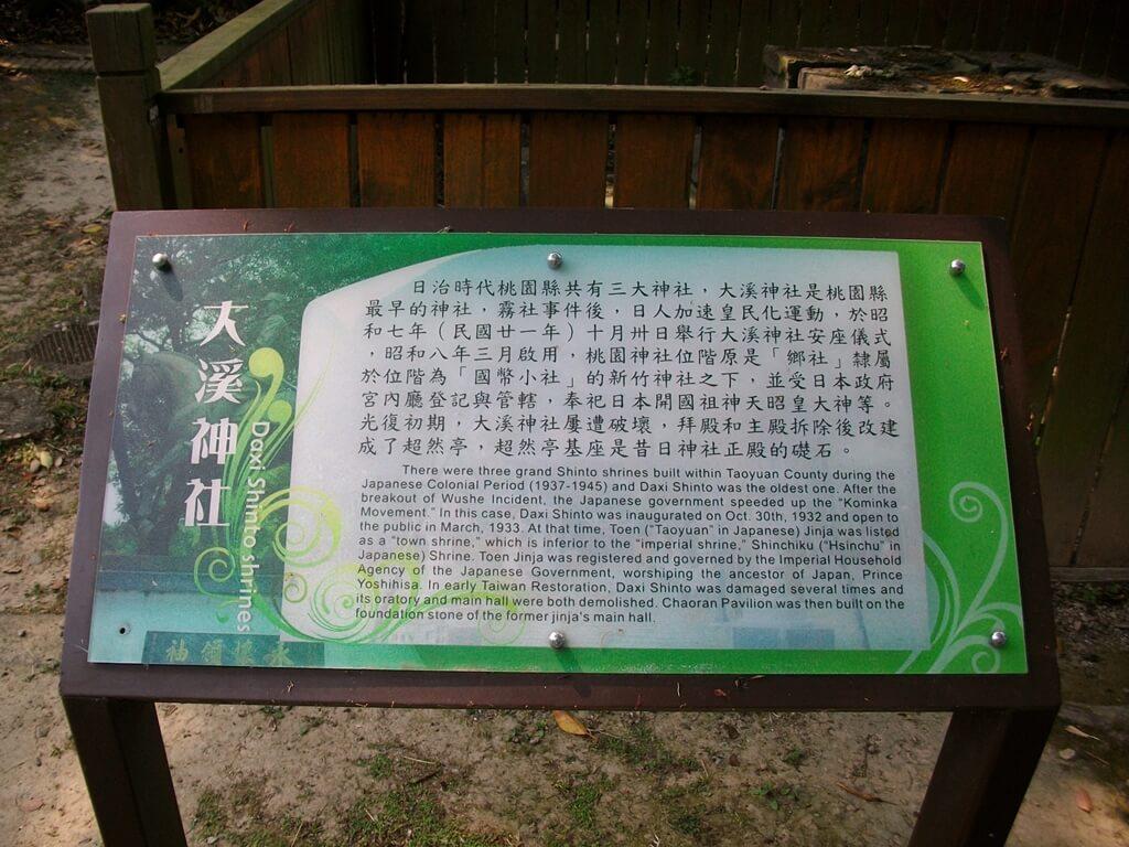 大溪中正公園的圖片:大溪神社的歷史簡介