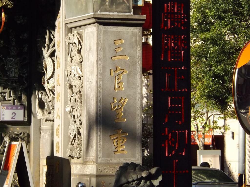 八德三元宮的圖片:石柱上的三官望重刻字