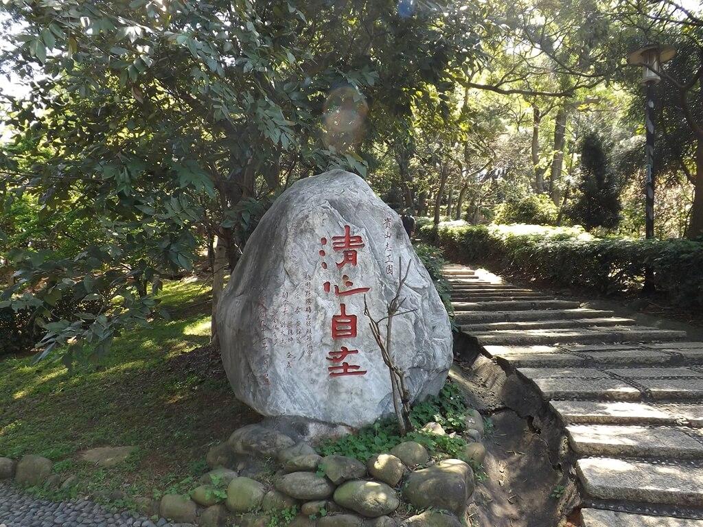 楊梅貴山客家文化公園的圖片:清心自在