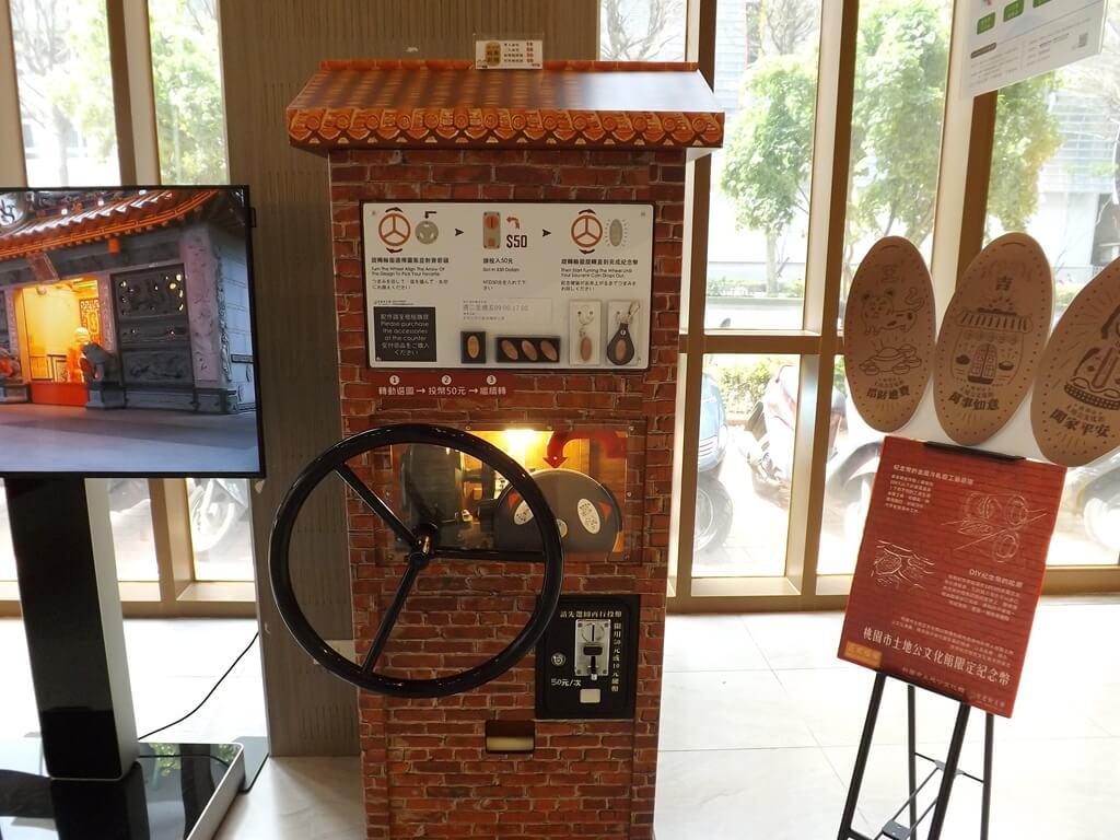 桃園市土地公文化館的圖片:紀念幣販售機