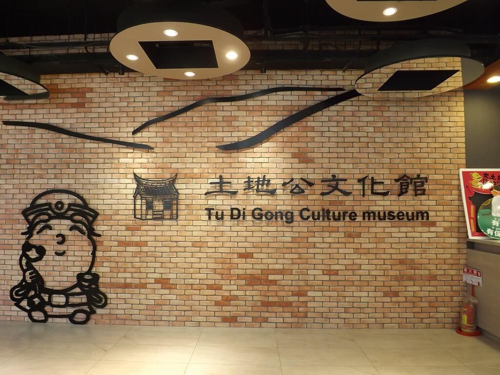 桃園市土地公文化館的圖片:二樓的拍照打卡牆