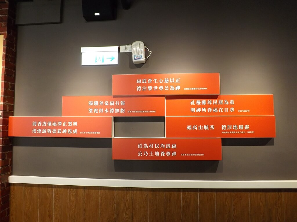 桃園市土地公文化館的圖片:土地公廟對聯
