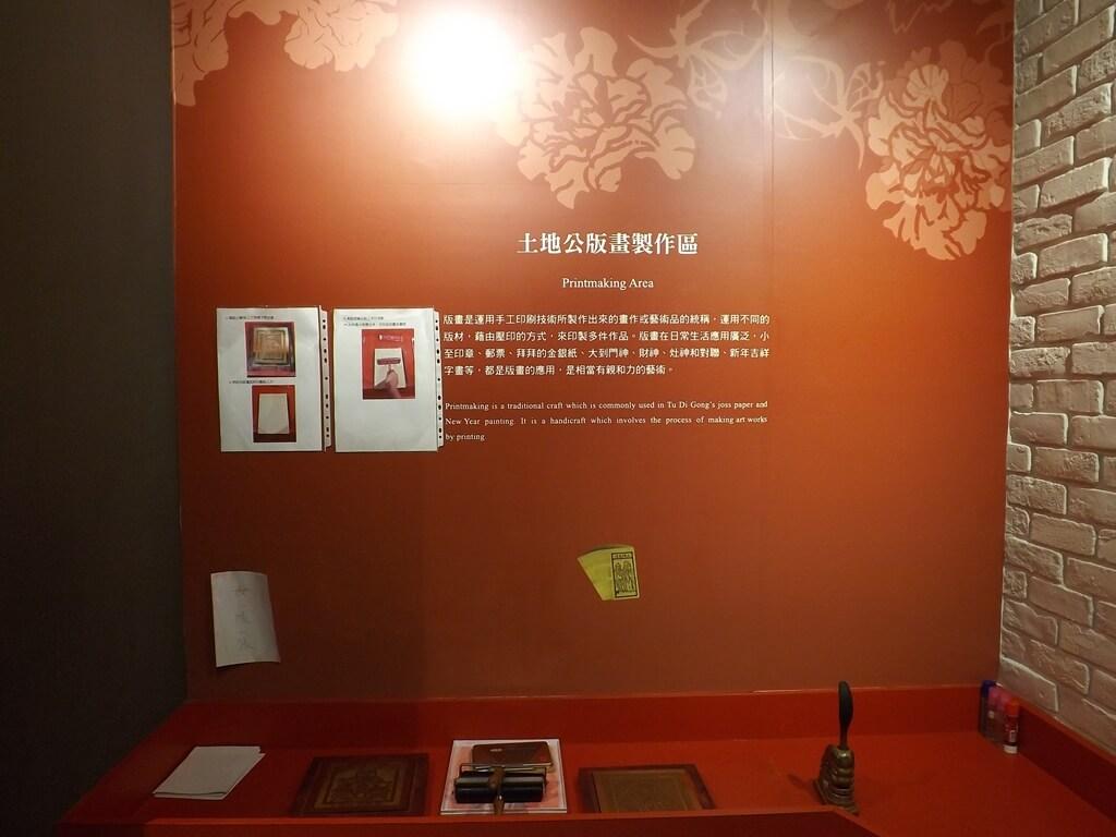 桃園市土地公文化館的圖片:土地公版畫製作區
