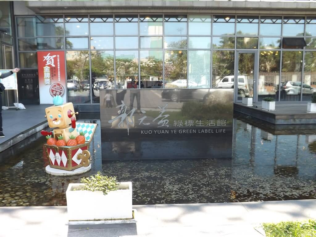郭元益糕餅博物館桃園楊梅館的圖片:綠標展覽館前的造型水池