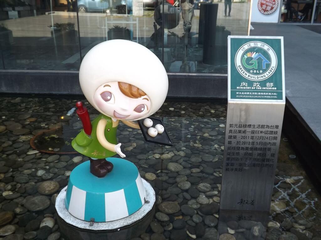 郭元益糕餅博物館桃園楊梅館的圖片:可愛人偶與綠能生活館的綠建築說明