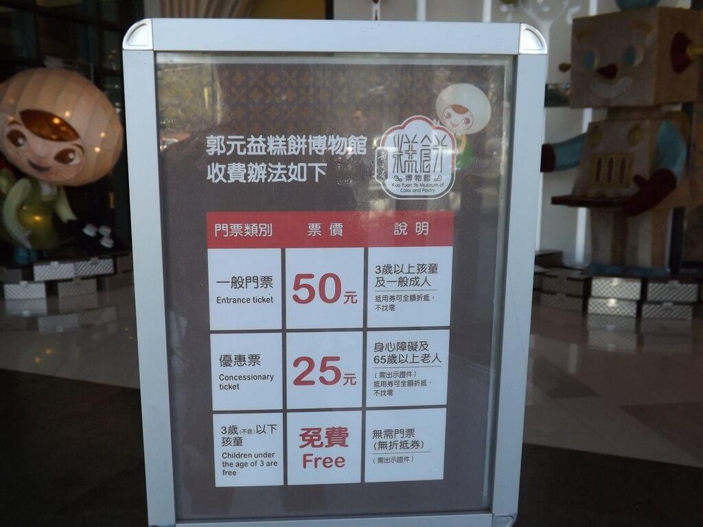 郭元益糕餅博物館桃園楊梅館的圖片:門票收費辦法就在門口