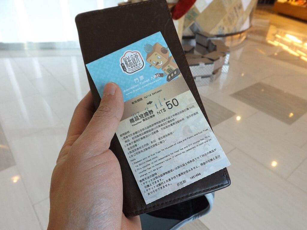郭元益糕餅博物館桃園楊梅館的圖片:門票及商品兌換券