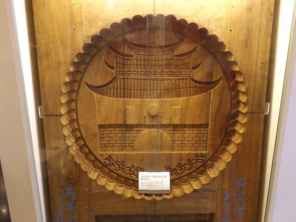 郭元益糕餅博物館桃園楊梅館的圖片:台北建城120週年紀念大餅模(50斤)