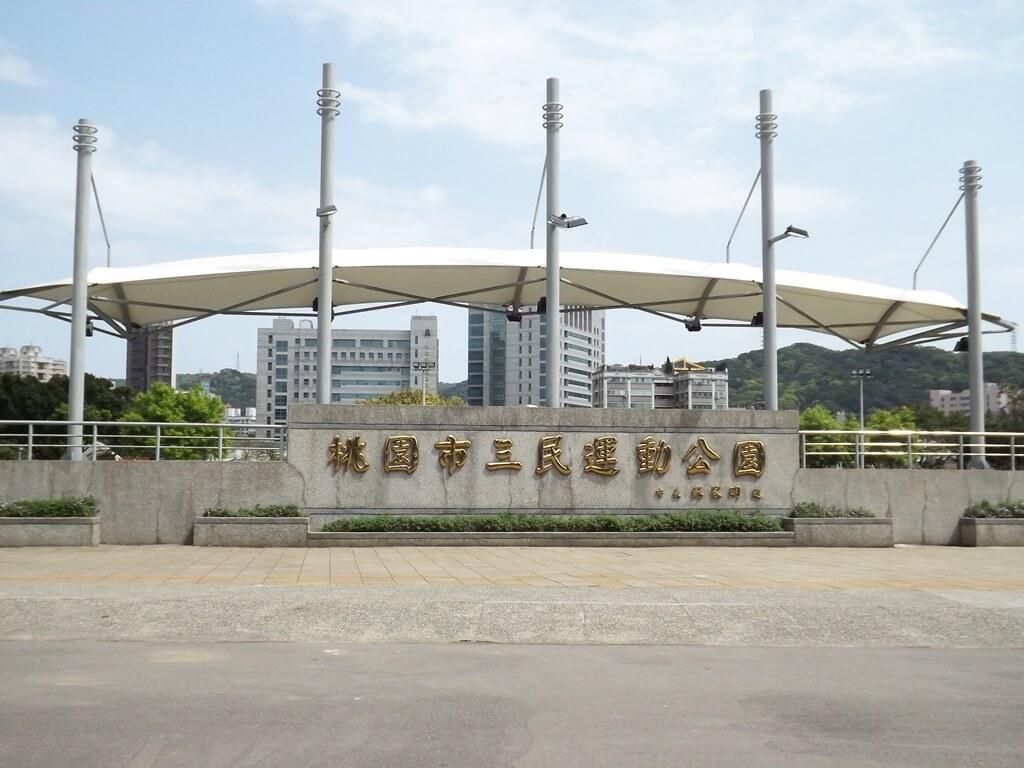 桃園市三民運動公園的圖片:入口題字