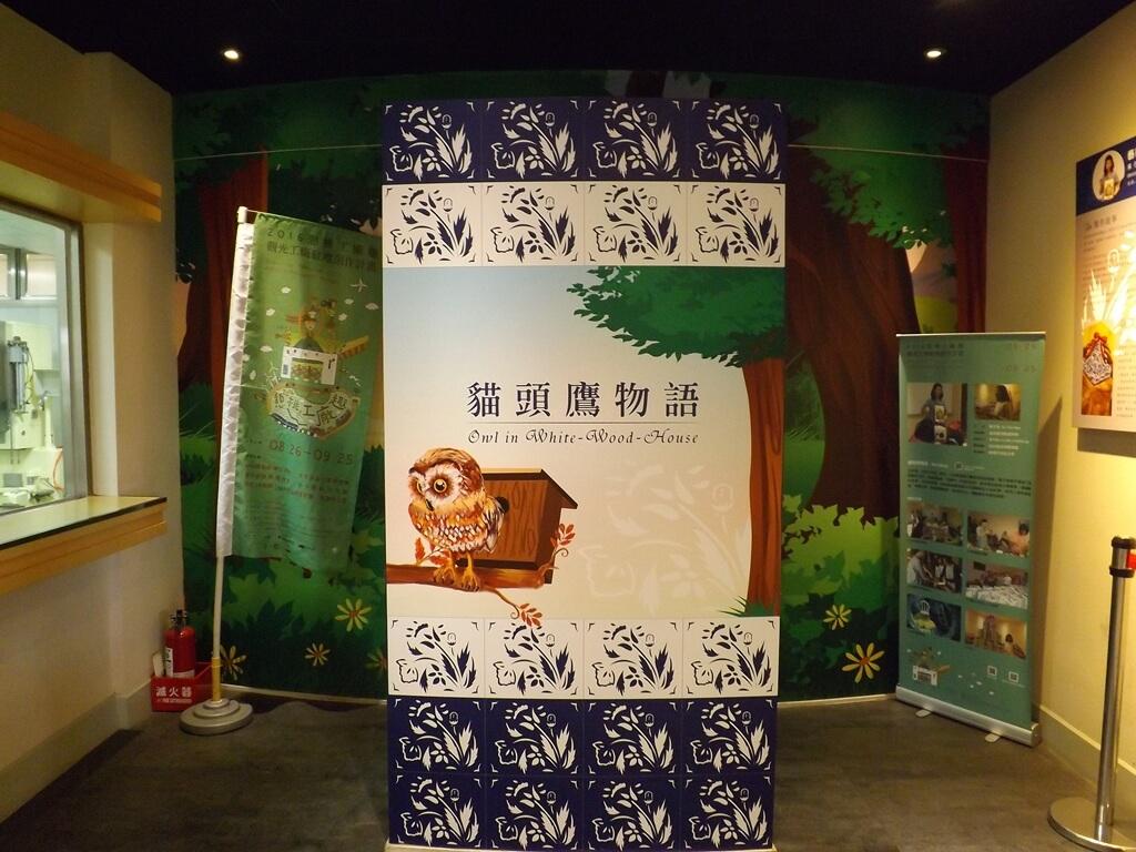白木屋品牌探索館(停止營業)的圖片:貓頭鷹物語