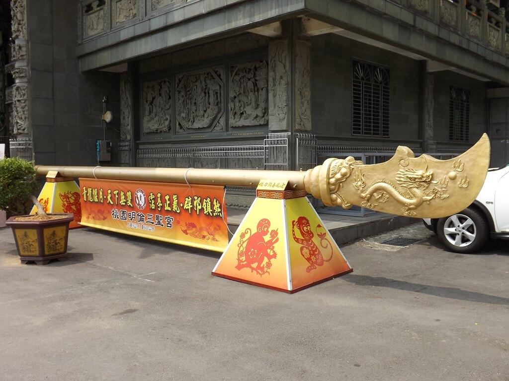 桃園明倫三聖宮的圖片:巨大的金色關刀
