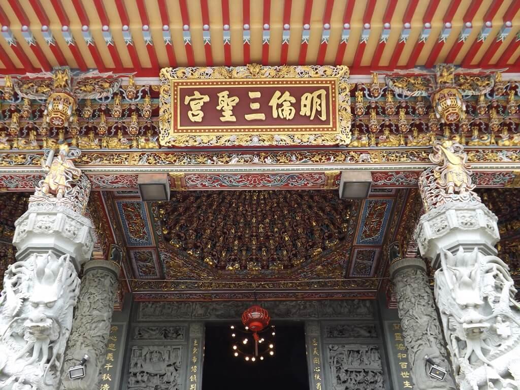 桃園明倫三聖宮的圖片:宮廟上的匾額